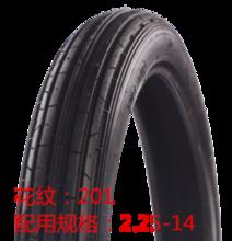 轮胎 花纹201   配用规格2.25-14