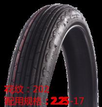 轮胎 花纹202  配用规格2.25-17