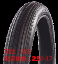 轮胎 花纹203 配用规格2.50-17