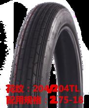 轮胎 花纹204   配用规格2.75-18