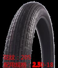 轮胎 花纹205   配用规格2.50-18