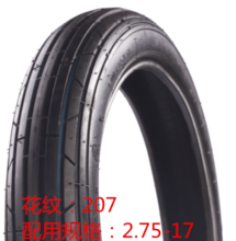 轮胎 花纹207  配用规格2.75-17
