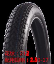 轮胎 花纹212   配用规格2.50-17