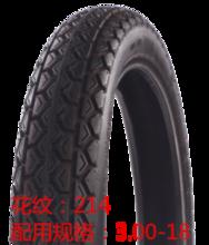 轮胎 花纹214  配用规格3.00-18
