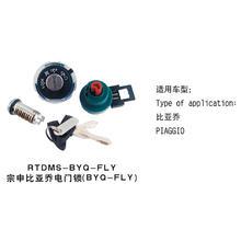 摩托车配件RTDMS-BYQ-FLY宗申比亚乔电门锁