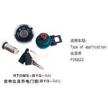 摩托车配件/RTDMS-BYQ-RAI宗申比亚乔电门锁