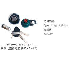RTDMS-BYQ-ZIP宗申比亚乔电门锁 摩托车配件
