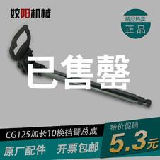 摩托车原厂配件  CG125加长10换档臂总成